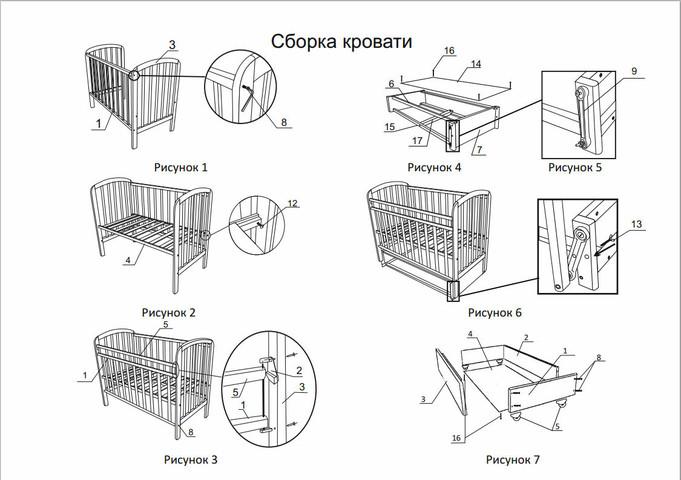 схема сборки кроватки с маятником
