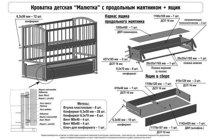 инструкция по сборке детской кровати с маятником и ящиком
