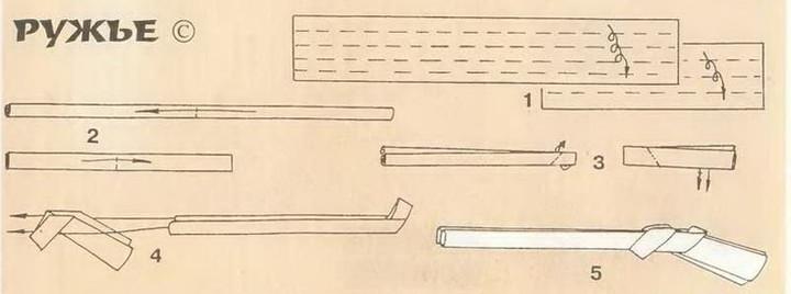 как сделать бумажное ружье