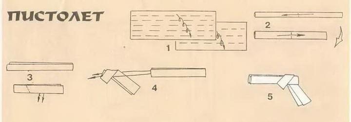 как сделать бумажный пистолет