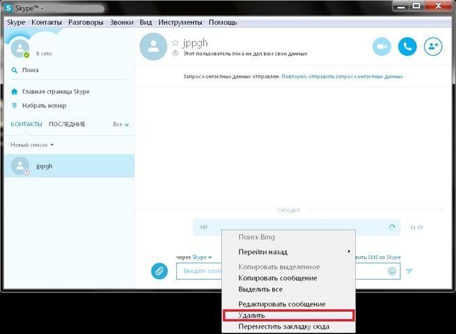 как удалить сообщение в скайпе