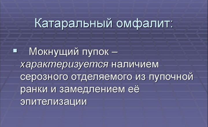 катральный омфалит