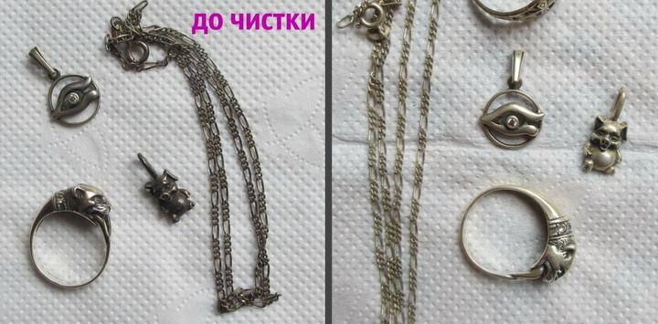 потемневшие серебряные украшения