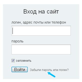 поменять пароль в одноклассниках если забыл пароль