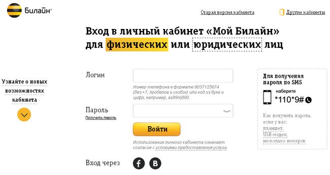 Как заблокировать номер свой билайн [PUNIQRANDLINE-(au-dating-names.txt) 32